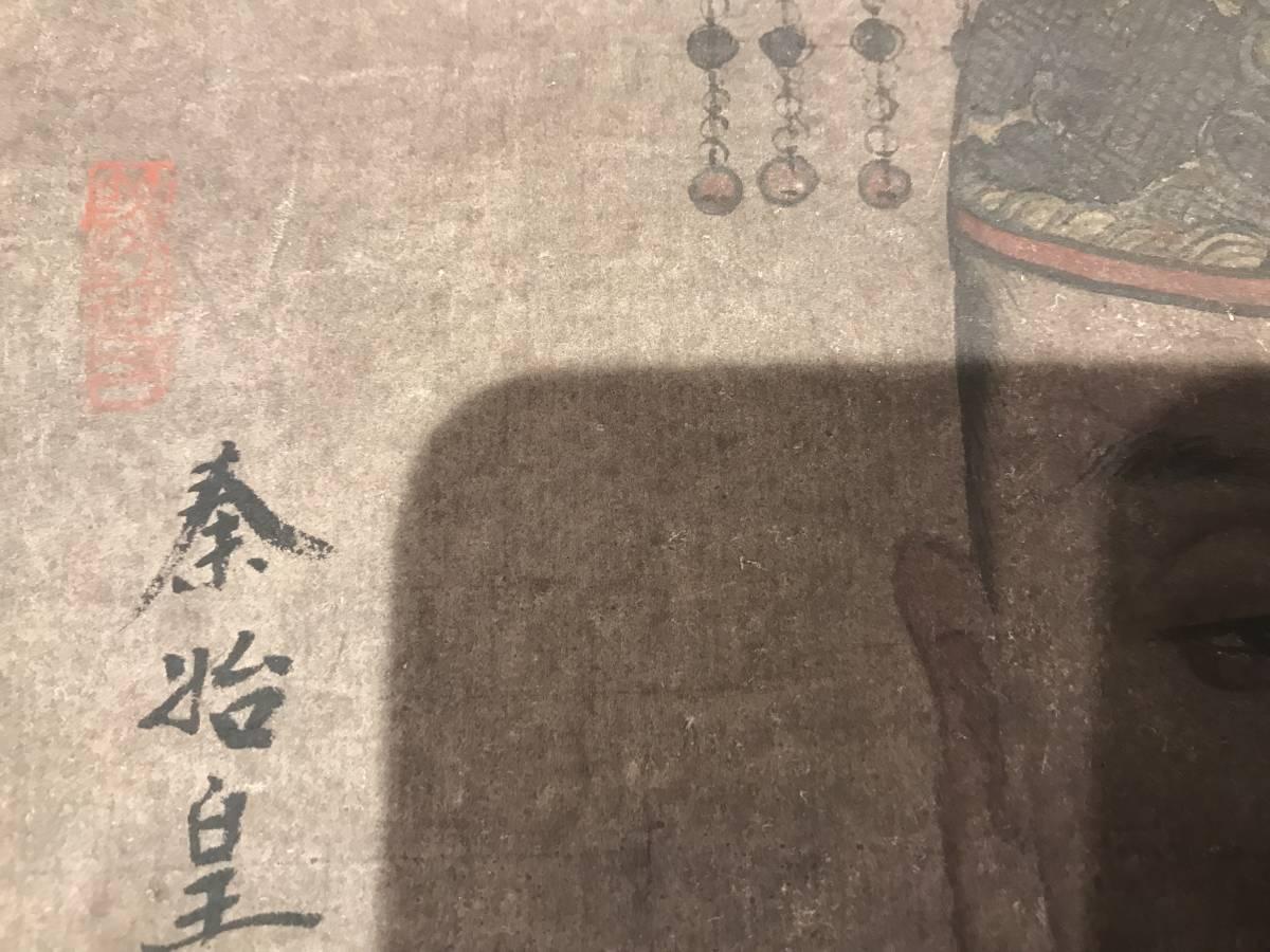 超入手困難 世界初 唐王朝~清王朝【「始皇帝」肉筆彩色水彩肖像画】秦始皇帝本像 中国初代の皇帝 かなり古い 作者不明 ダークな雰囲気_光加減で影が出来ております。