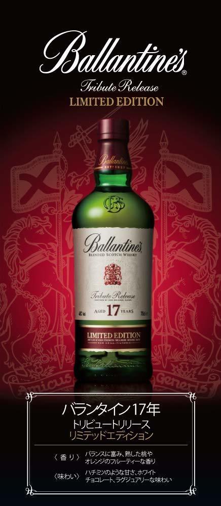 ブレンデットスコッチウイスキー バランタイン17年 トリビュートリリース リミテッドエディション 700ml