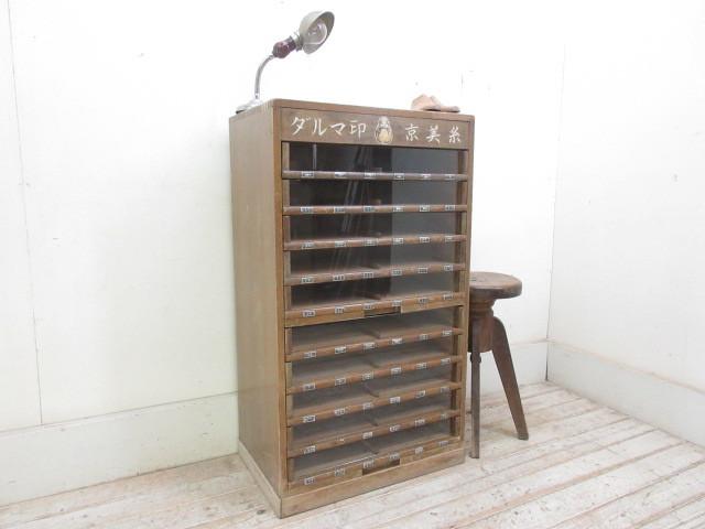 古い10杯引出し糸ケースH356  アンティークアトリエ店舗什器陳列棚カフェ什器古家具