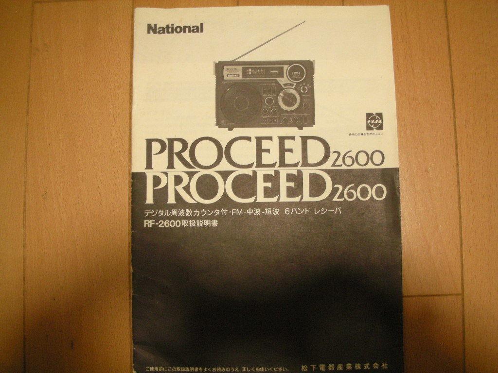 ナショナル PROCEED2600 RF-2600 ラジオ_画像4