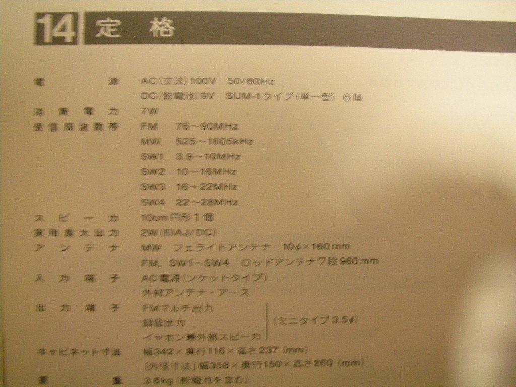 ナショナル PROCEED2600 RF-2600 ラジオ_画像5