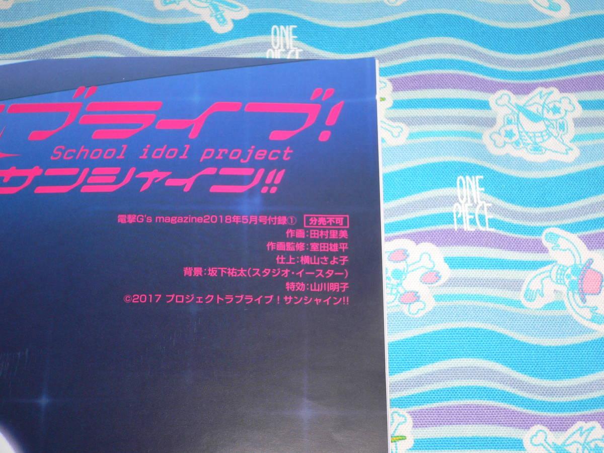ラブライブ! サンシャイン!! 高海千歌 B2ポスター(72.8×51.5cm) / 電撃G'sマガジン 2018年5月号_画像4