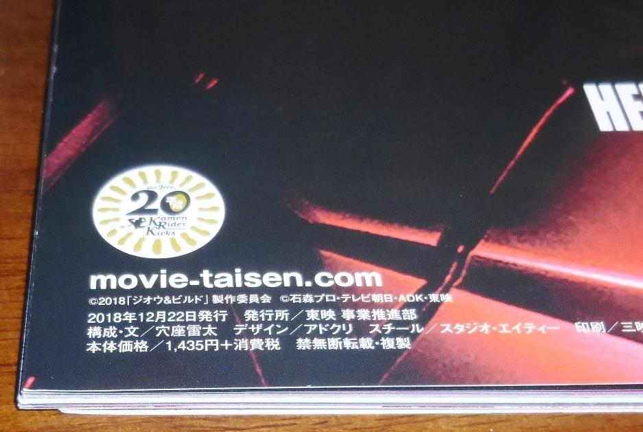 ★仮面ライダー 平成ジェネレーションズ FOREVER★ DVD付きパンフレット_画像3