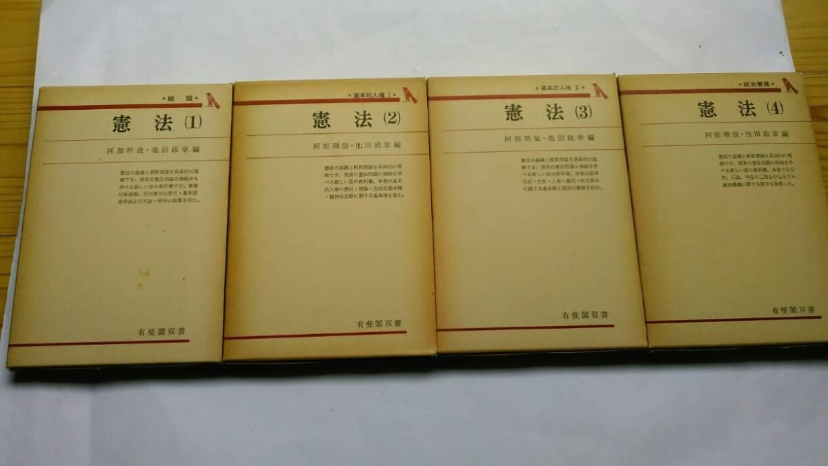 憲法[1~4冊セット] 阿部照哉...