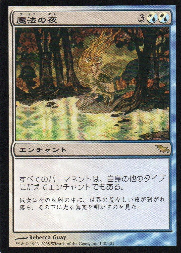 即決 MTG 魔法の夜 日本語_画像1