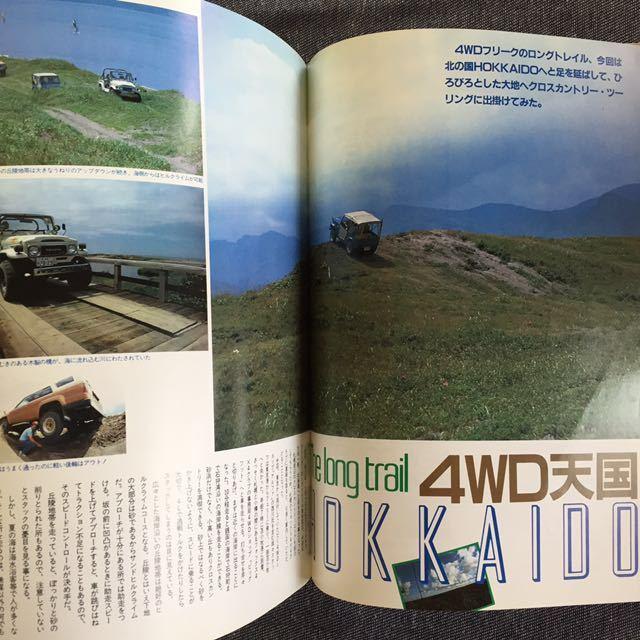 4WDフリークFREAK チューニングカー増刊 1984/9 Vol.5 ハイラックス ファイヤーストーン ブリザード ジープ ジムニー ミニキャブ シャリオ_画像3