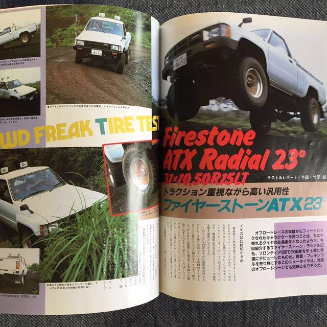 4WDフリークFREAK チューニングカー増刊 1984/9 Vol.5 ハイラックス ファイヤーストーン ブリザード ジープ ジムニー ミニキャブ シャリオ_画像6