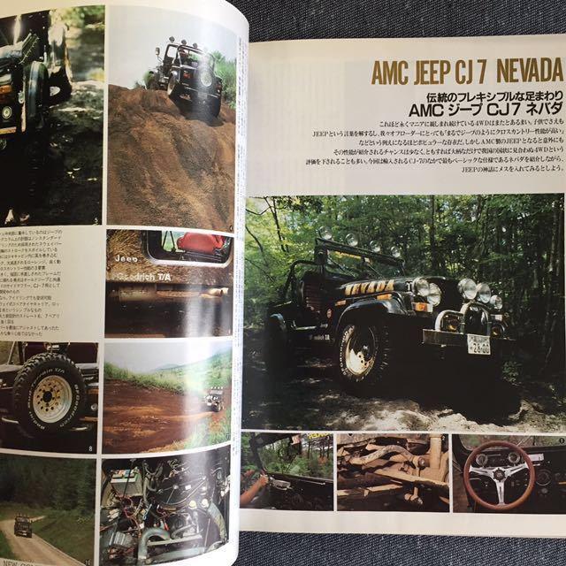4WDフリークFREAK チューニングカー増刊 1984/9 Vol.5 ハイラックス ファイヤーストーン ブリザード ジープ ジムニー ミニキャブ シャリオ_画像8