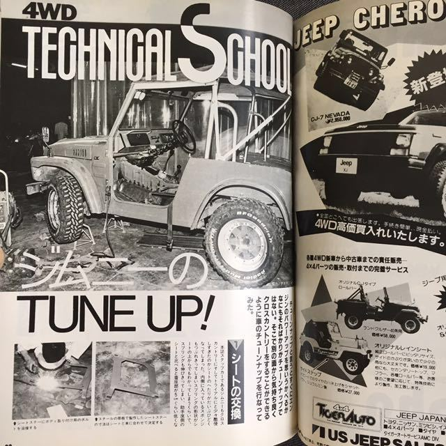 4WDフリークFREAK チューニングカー増刊 1984/9 Vol.5 ハイラックス ファイヤーストーン ブリザード ジープ ジムニー ミニキャブ シャリオ_画像9