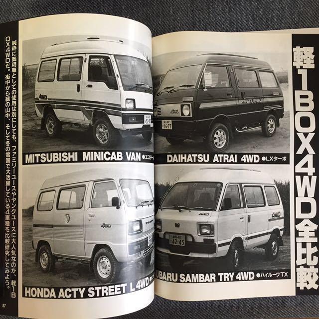 4WDフリークFREAK チューニングカー増刊 1984/9 Vol.5 ハイラックス ファイヤーストーン ブリザード ジープ ジムニー ミニキャブ シャリオ_画像10