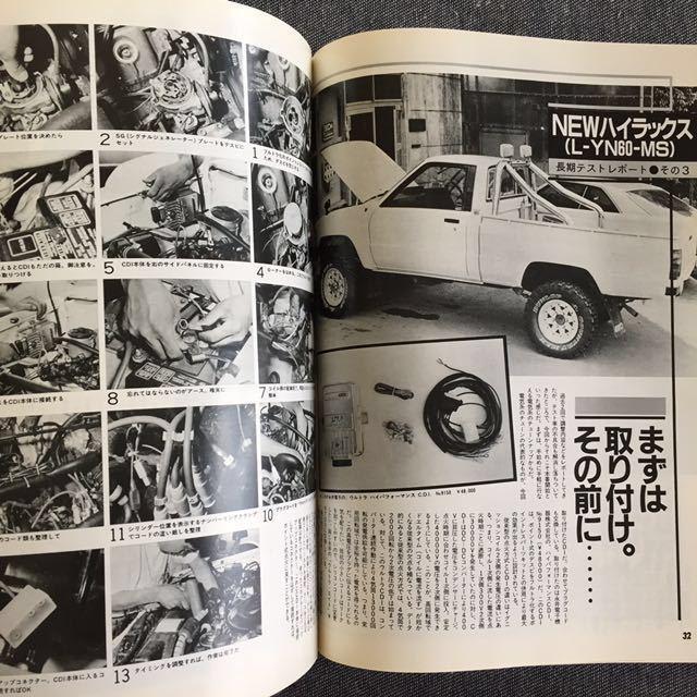 4WDフリークFREAK チューニングカー増刊 1984/9 Vol.5 ハイラックス ファイヤーストーン ブリザード ジープ ジムニー ミニキャブ シャリオ_画像5