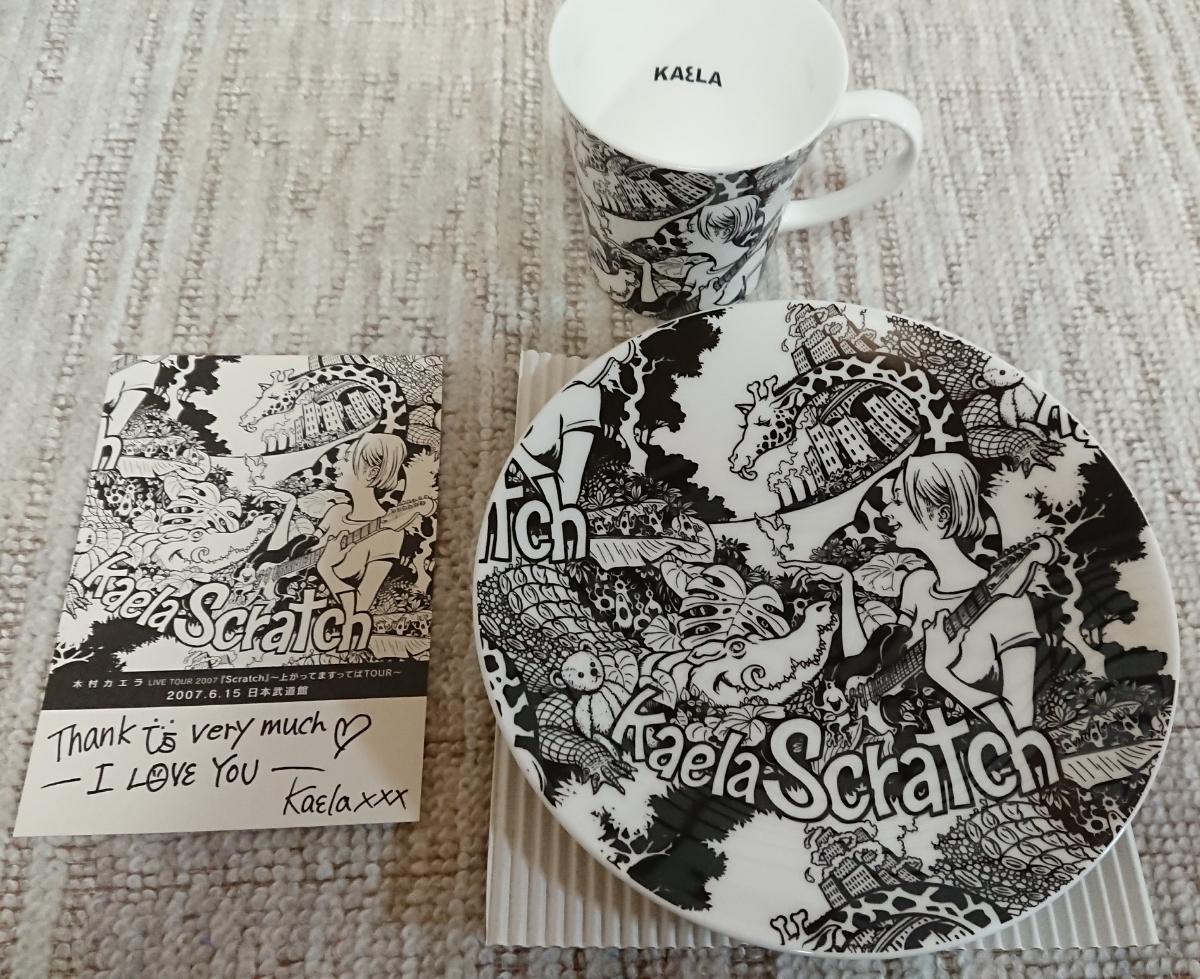【激レア】木村カエラ LIVE TOUR 2007 Scratch カップ プレート マグカップ 皿 日本武道館 限定 メッセージカード ボーンチャイナ デザイン