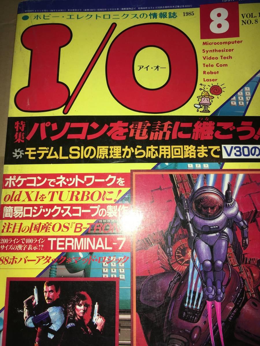 工学社 I/O 1985年8月号 PC88HoverAttack MZ2000/2200PineBall (ピンボール) FM7MAD LOGIC OldX1をX1 Turboに! CP/M80 Small-C B-TRON