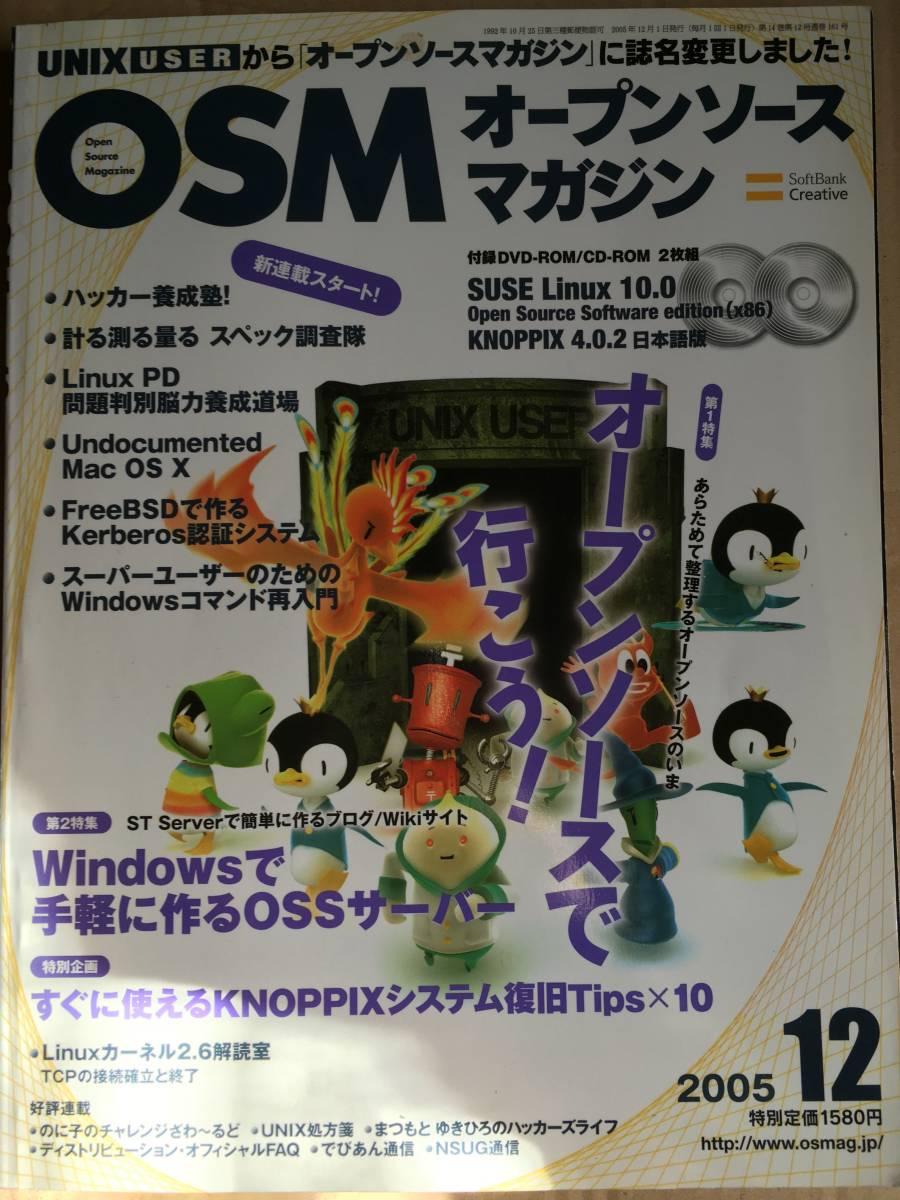 OSM オープンソースマガジン 2005年12月号 (元UNIX USER誌/誌名変更後最初の号)