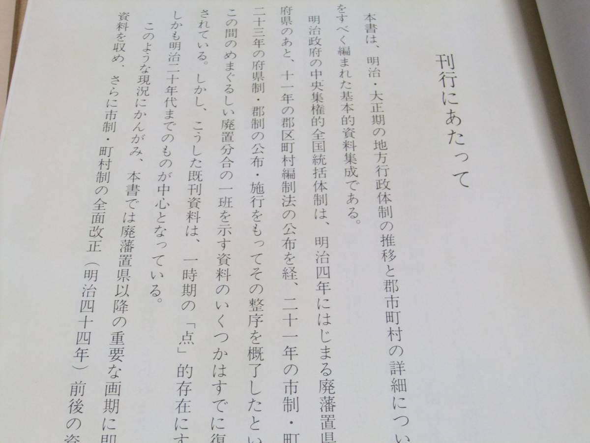 明治大正・日本国勢沿革資料総覧...