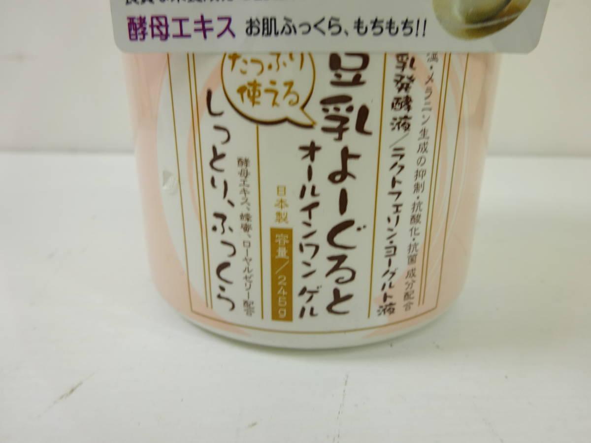 ★★ 豆乳よーぐると オールインワンゲル 245g ★★_画像2