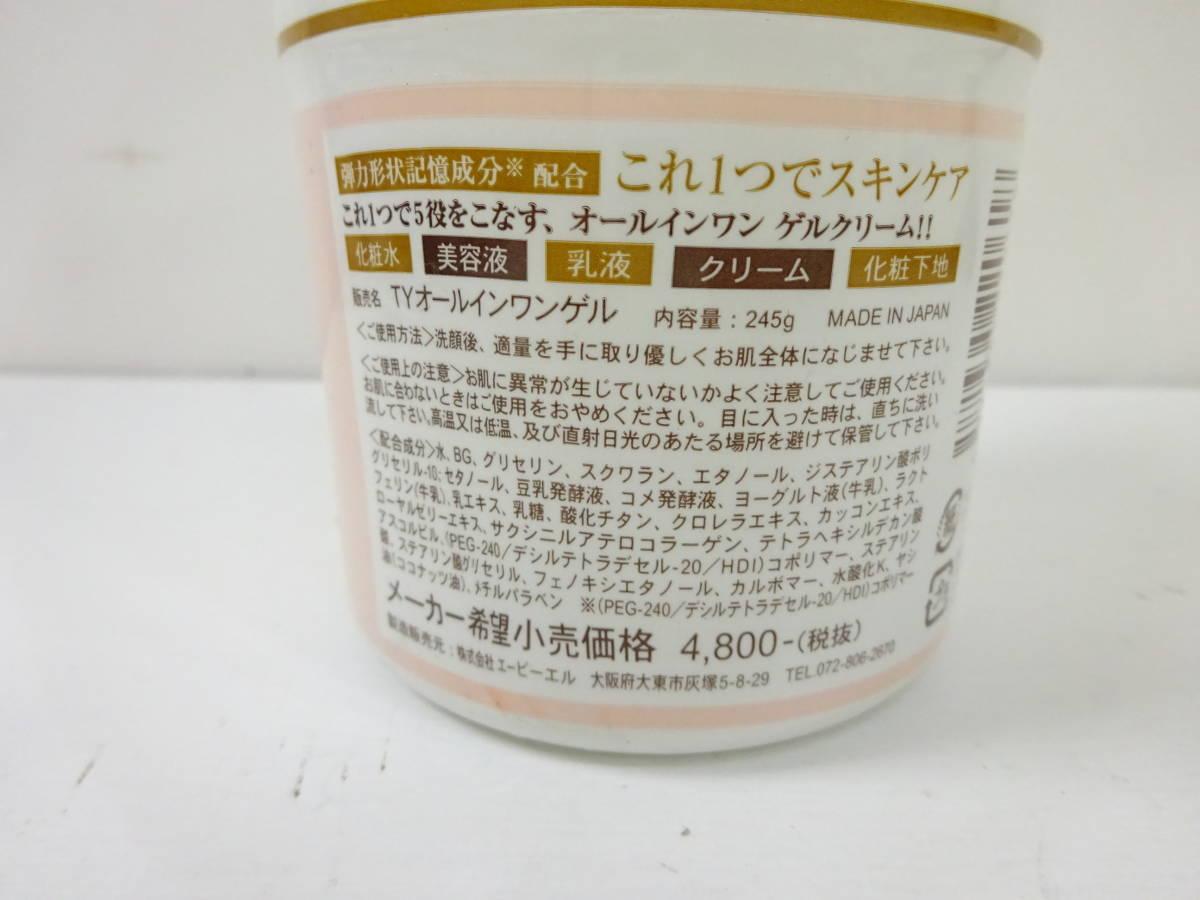 ★★ 豆乳よーぐると オールインワンゲル 245g ★★_画像3