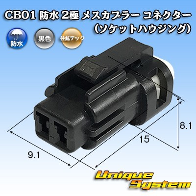 住鉱テック CB01 防水 2極 メスカプラー コネクター(ソケットハウジング)_画像1