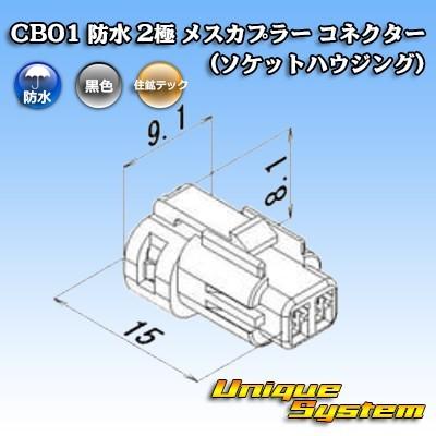 住鉱テック CB01 防水 2極 メスカプラー コネクター(ソケットハウジング)_画像3