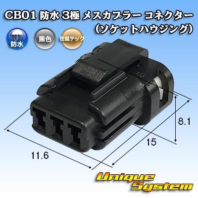 住鉱テック CB01 防水 3極 メスカプラー コネクター(ソケットハウジング)_画像1