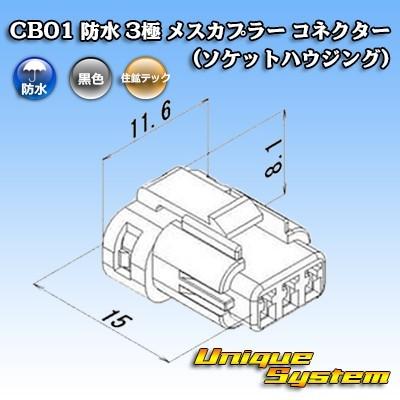 住鉱テック CB01 防水 3極 メスカプラー コネクター(ソケットハウジング)_画像3
