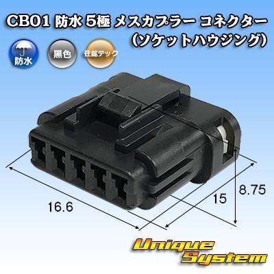 住鉱テック CB01 防水 5極 メスカプラー コネクター(ソケットハウジング)_画像1