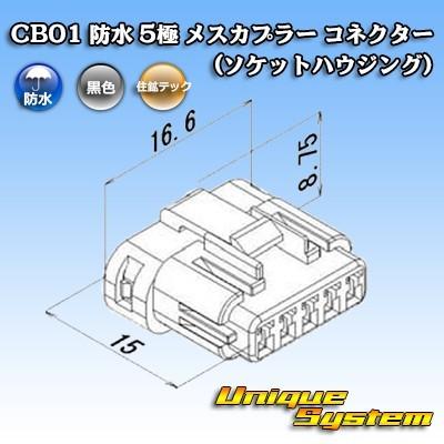 住鉱テック CB01 防水 5極 メスカプラー コネクター(ソケットハウジング)_画像3