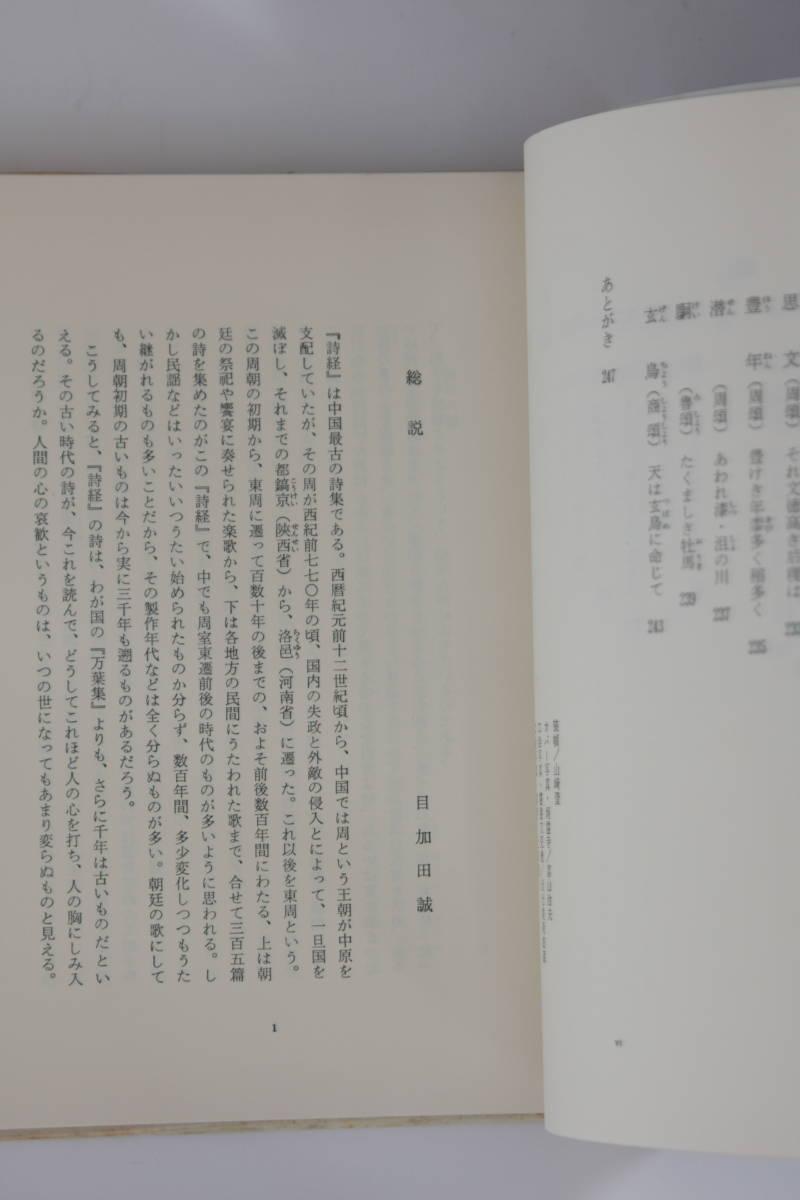 うたの始め 詩経 中国の名詩 1 平凡社