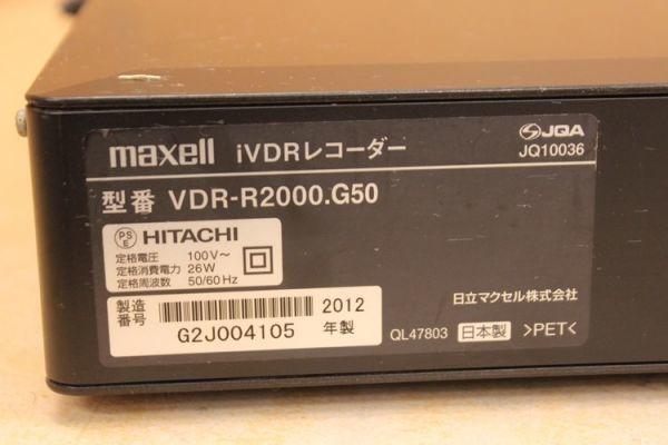 maxell iVDRレコーダー VDR-R2000.G50 2012年製 マクセル HDD無し ジャンク_画像4
