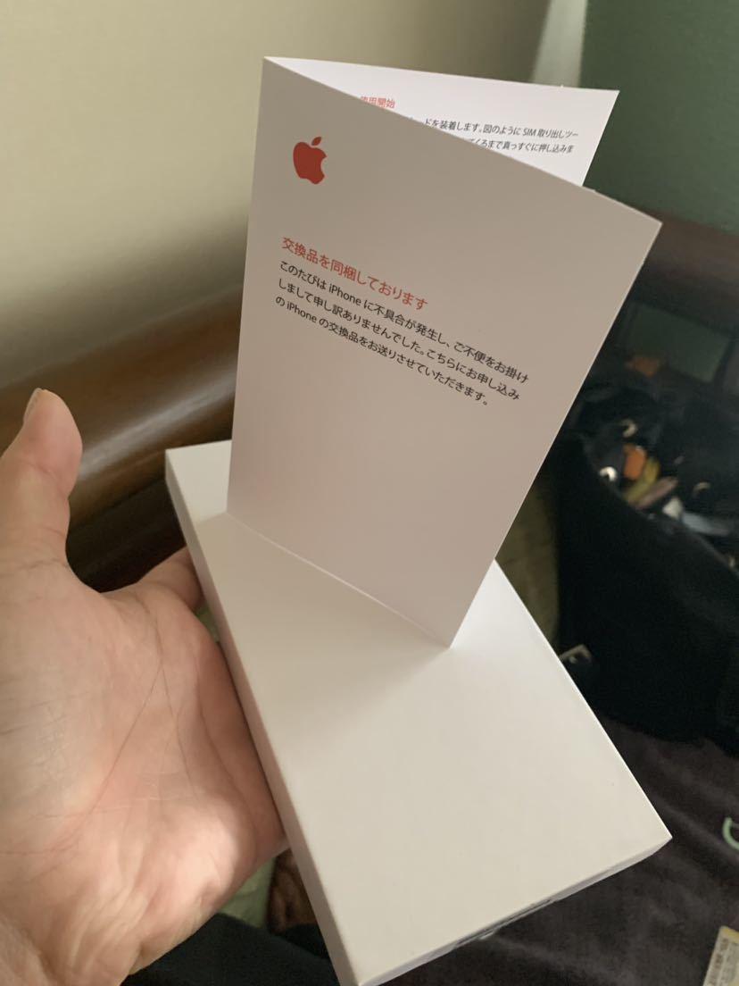 Iphone7plus 256G PINK新品交換品★ SIMフリー