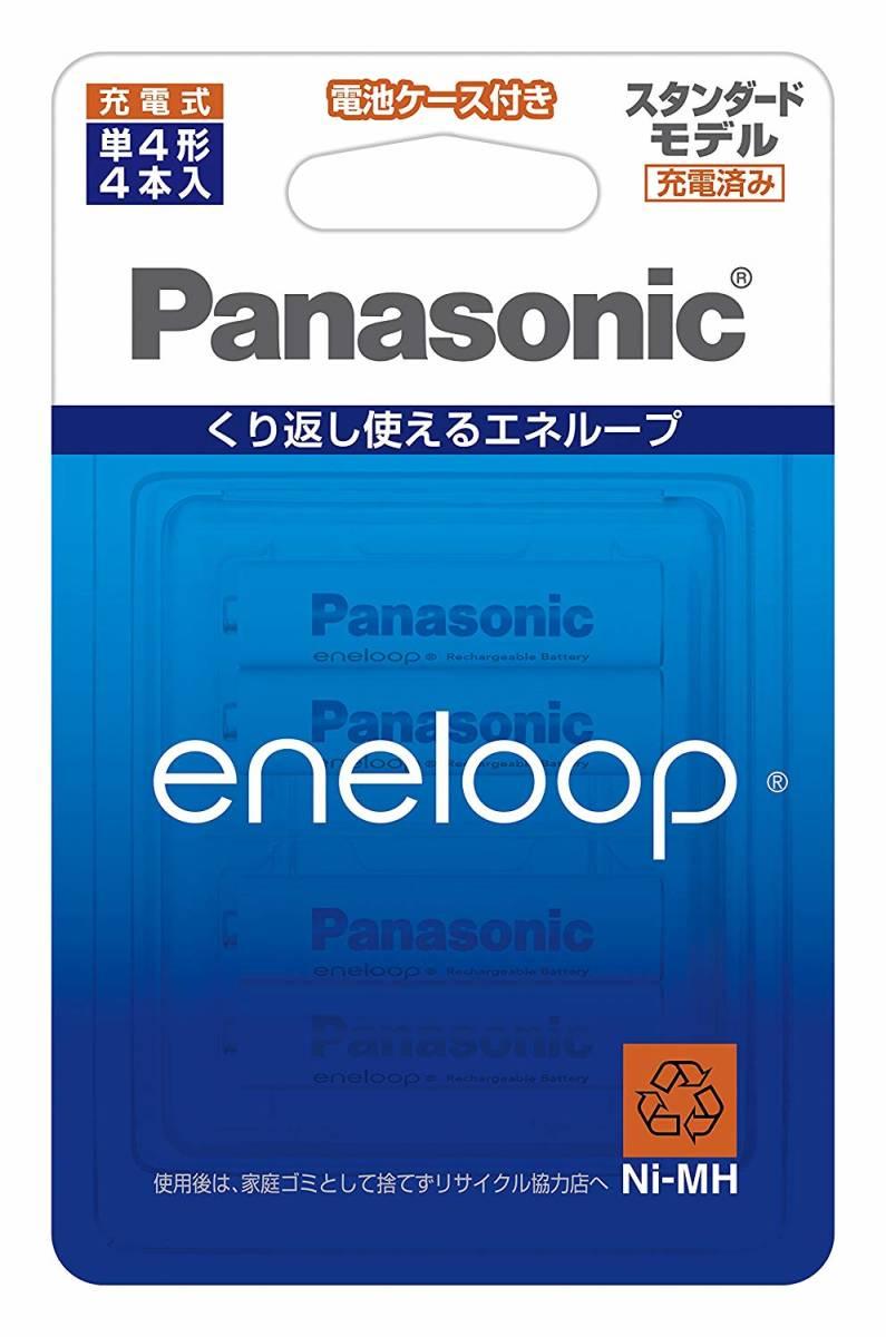 ■パナソニック エネループ 単4形充電池 4本パック スタンダードモデル BK-4MCC/4C