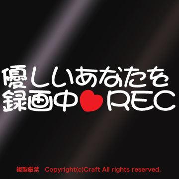 優しいあなたを録画中(ハート)REC/ステッカー(白/赤)._画像1