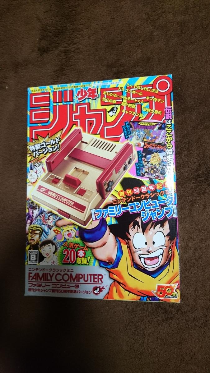 美品 ニンテンドークラシックミニ ファミリーコンピュータ 週刊少年ジャンプ創刊50周年記念バージョン_画像1