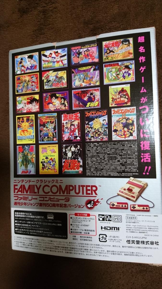 美品 ニンテンドークラシックミニ ファミリーコンピュータ 週刊少年ジャンプ創刊50周年記念バージョン_画像2