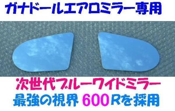 ガナドールエアロミラー用次世代ブルーワイドミラー/スイフトスポーツ ZC31S/32S 湾曲率600R/日本国内生産/数量限定(スーパーミラー)_数量限定。完売後は19800円になります。