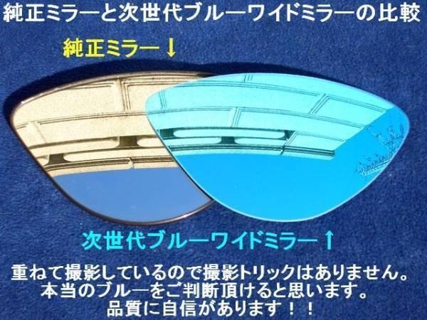 ガナドールエアロミラー用次世代ブルーワイドミラー/スイフトスポーツ ZC31S/32S 湾曲率600R/日本国内生産/数量限定(スーパーミラー)_湾曲率600Rでワイドな視界。綺麗なブルー。