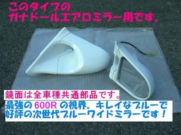 ガナドールエアロミラー用次世代ブルーワイドミラー/スイフトスポーツ ZC31S/32S 湾曲率600R/日本国内生産/数量限定(スーパーミラー)_エアロミラー本体は付属しません。