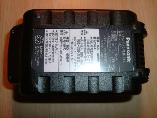 ●即決●複数出品中● パナソニック リチウムイオン バッテリー EZ9L54 18V5.0Ah●_画像3