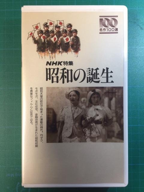 名作100選 NHK特集「昭和の誕生」 VHS版_画像1