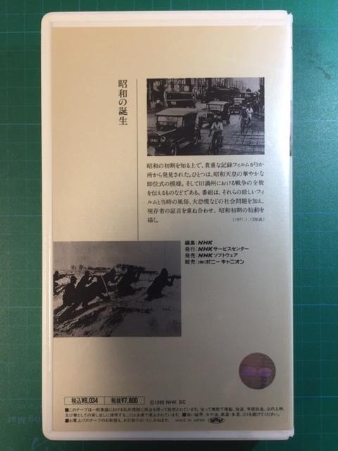 名作100選 NHK特集「昭和の誕生」 VHS版_画像2