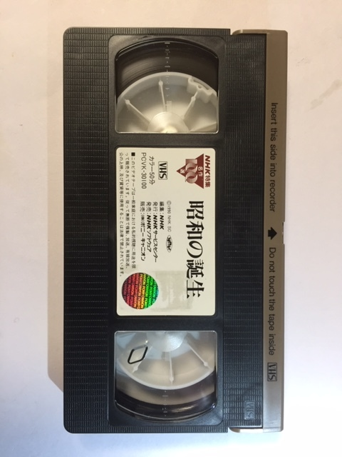 名作100選 NHK特集「昭和の誕生」 VHS版_画像3