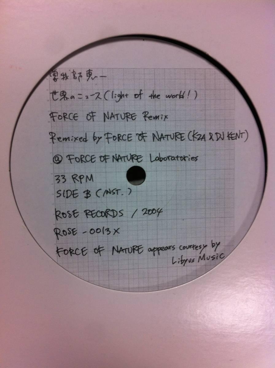 曽我部恵一 Keiichi Sokabe / 世界のニュース Force of Nature Remix