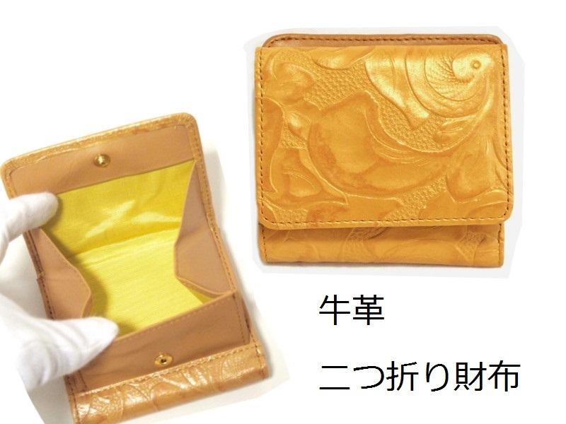ボタニカル型押し 二つ折り財布 ボックス 型小銭入れ レディース 新品 本革 レザー ゴールド イエロー 牛革 サイフ ギャルソン box_画像1