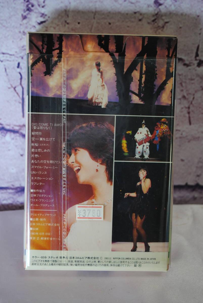X003.4本セット◇ベータテープ◇河合奈保子 愛のコンサート/早見優 HAPPY SIGN LIVE!1984/プリズナーNo.6/海外ドラマ_画像3