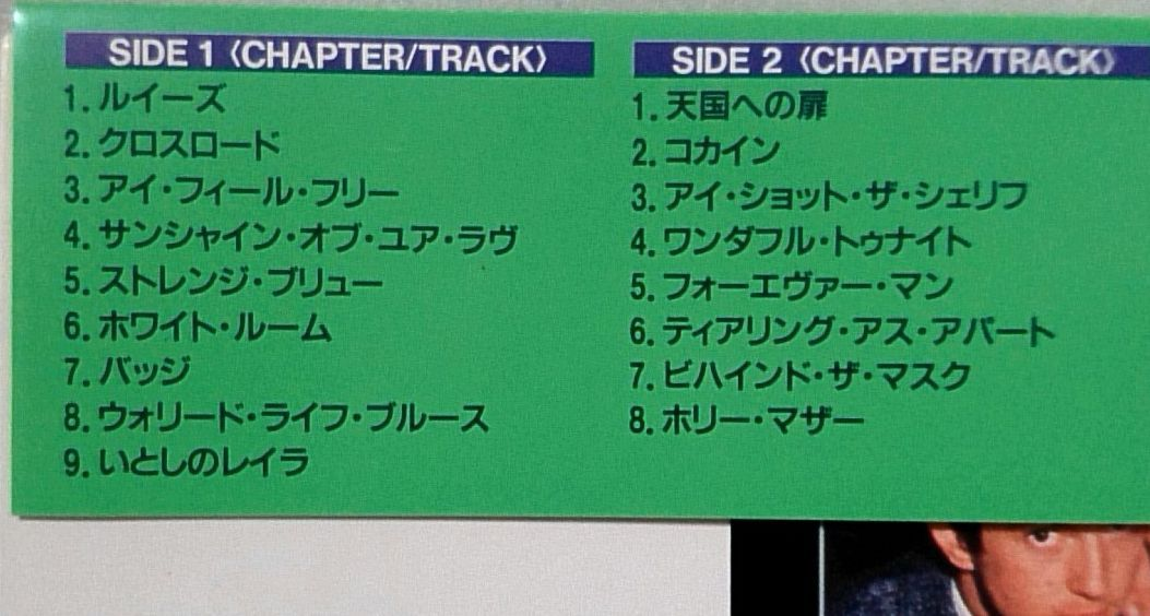 LD ERIC CLAPTON GREATEST VIDEO HITS ★国内盤帯付 レーザーディスク[1483RP_画像3