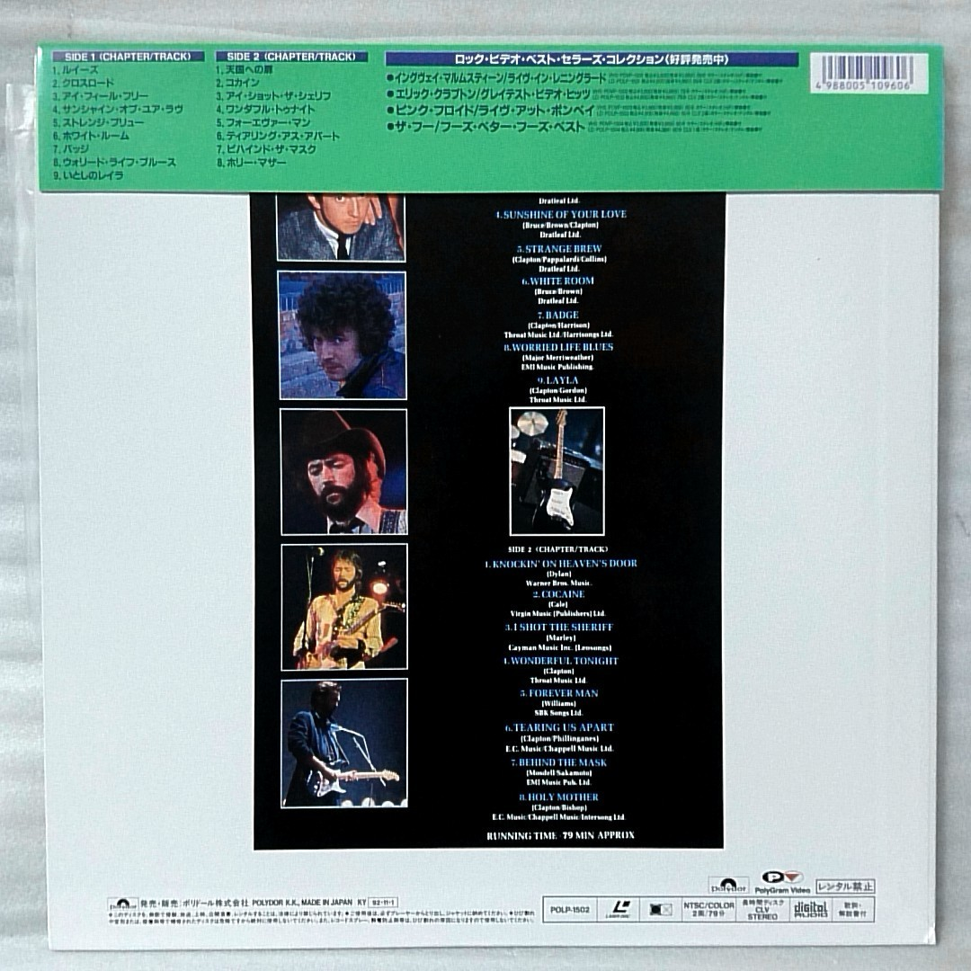 LD ERIC CLAPTON GREATEST VIDEO HITS ★国内盤帯付 レーザーディスク[1483RP_画像2