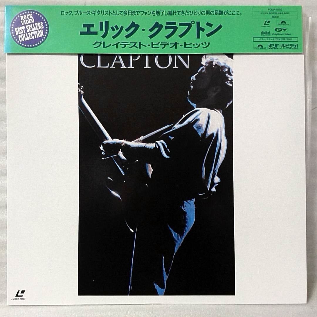 LD ERIC CLAPTON GREATEST VIDEO HITS ★国内盤帯付 レーザーディスク[1483RP_画像1