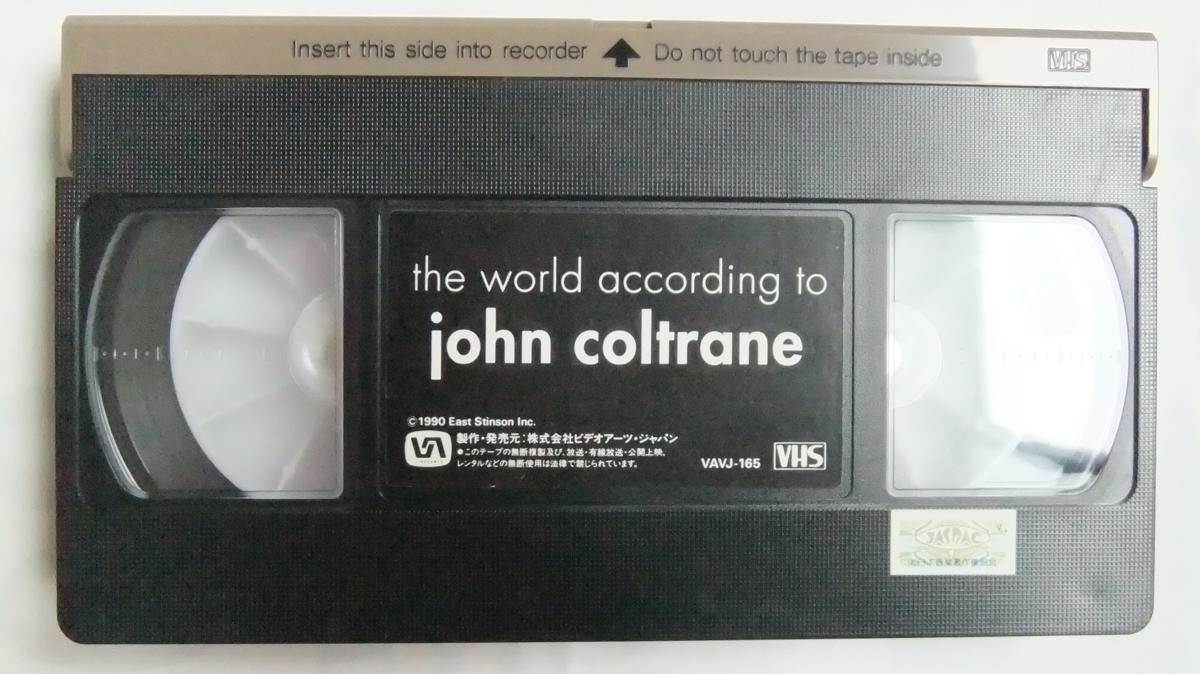 S0027 ジョンコルトレーンの世界[VHS]_画像3