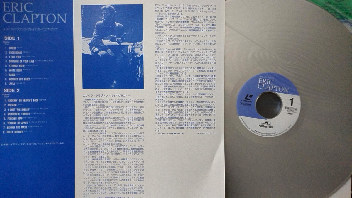 LD ERIC CLAPTON GREATEST VIDEO HITS ★国内盤帯付 レーザーディスク[1483RP_画像4