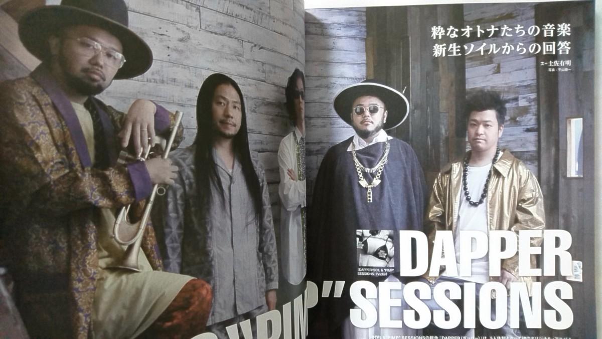 JAZZ JAPAN VOL.93 2018年6月号★SOIL & PIMP SESSIONS / フレディハバード生誕80周年 他 ★ジャズ専門誌 音楽★中古本【中型本】[463BO_画像3